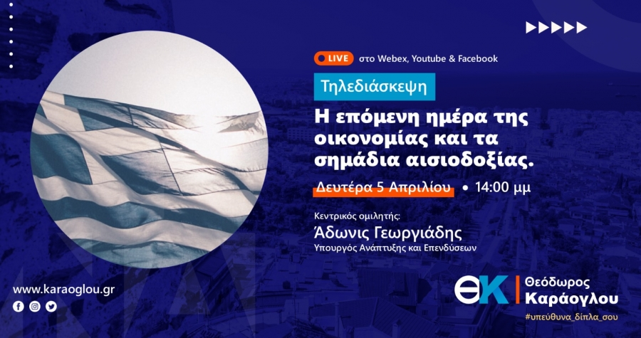"Save the date/ 05-04-2021 ""Η επόμενη ημέρα της οικονομίας και τα σημάδια αισιοδοξίας"""